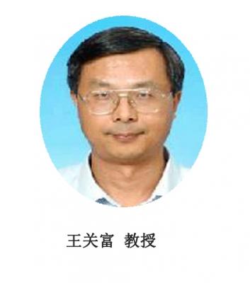 王关富教授