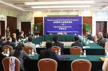 2007全球领导力峰会
