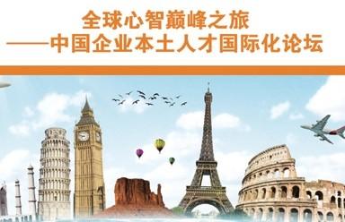 2013年8月30日中国企业本土人才国际化论坛