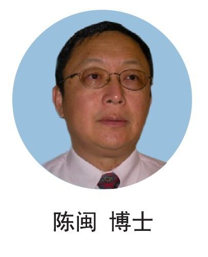 陈闽博士 (Dr. Min Chen)